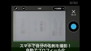 名刺管理アプリ「Eight」